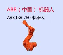 ABB(中国) 机器人业务部