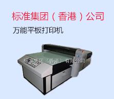 標準集團(香港)有限公司