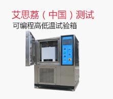 艾思荔(中國)測試設備有限公司