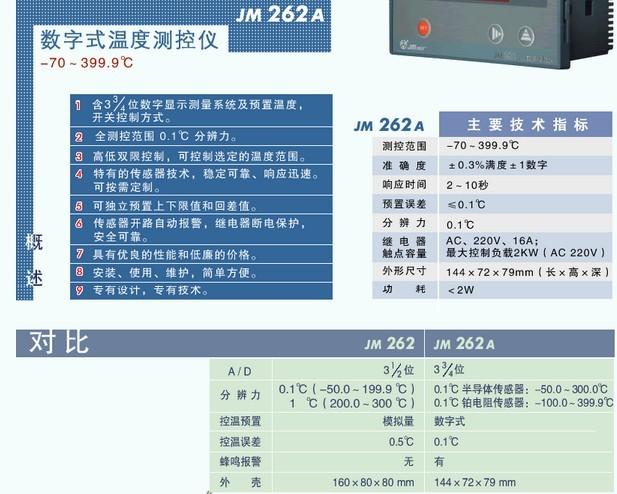 上海jm262数字式温度测控仪jm-262