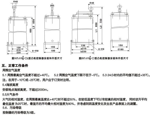 六、KTJ15A、B、C系列交流凸轮控制器防护等级为IP30,采用立式安装。 控制器分四部分:操纵机构部分,凸轮和触头系统部分和壳体部分。其操纵手柄,为避免由于起重机震动和意外碰撞使操纵机构误动作,该手柄带有自锁装置。操作时,只需将手柄压下,零位自锁装置打开,便可操作。 机械传动部分装在箱体上部,立式操作手柄是经伞齿轮传动凸轮轴,水平操作手柄则是直接传动凸轮轴,使触头组按规定程序分合。控制器的凸轮轴均为立式安装。触头排列除KTJ15B-32/2、63/2、32/5、63/5为双排排列外,其余均为单排。传
