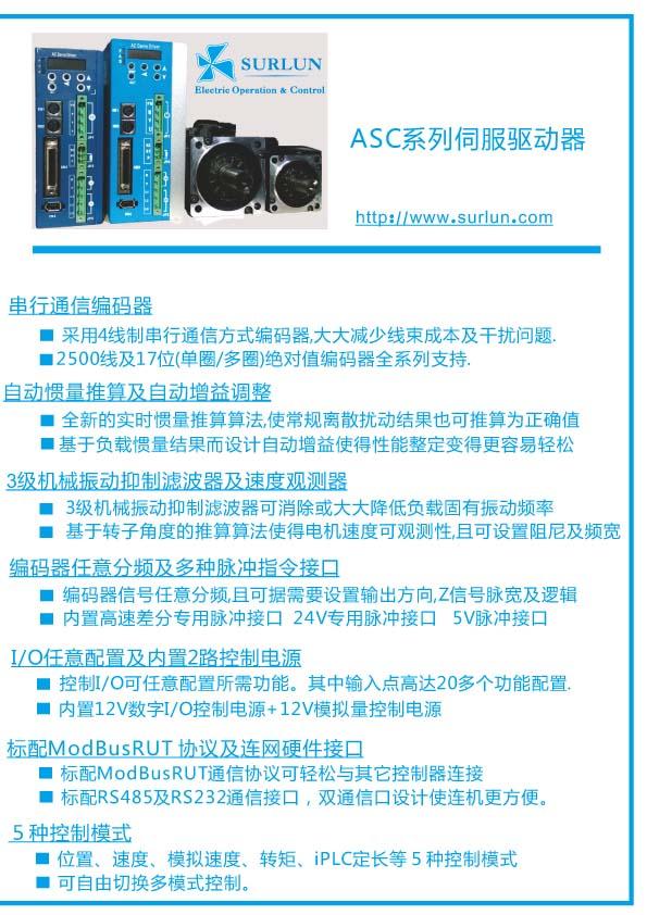 珠海希雷交流伺服驱动器研发专家