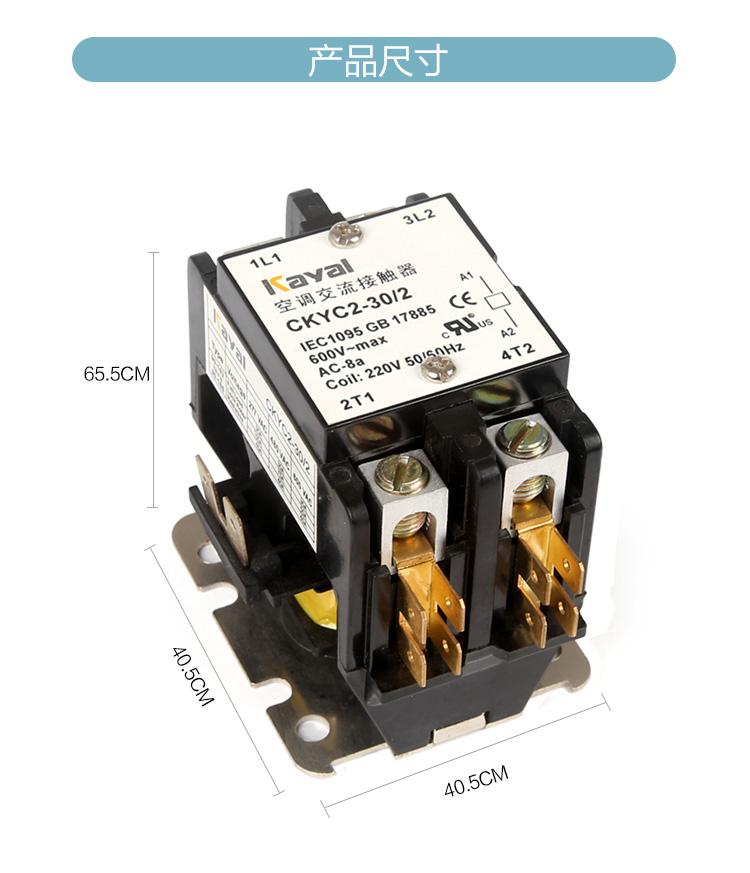 cjx2 接线空调接触器cjx2        适用范围 ckyc2-30/1,2,3空调交流接