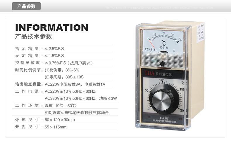 tda-8001温度指示控制仪