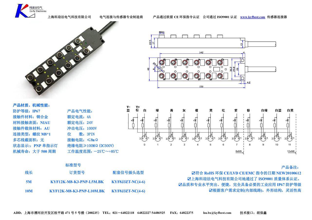 KYF12K-M8-K3-NPN-L3M