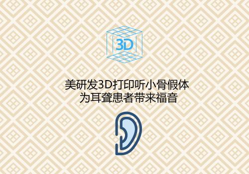 美研发3D打印听小骨假体 为耳聋患者带来福音