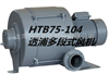 全风叶轮多段式中压鼓风机HTB75-104