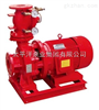 供應臥式恒壓切線消防泵