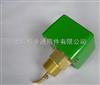 SFS-15 SFS-20 SFS-25上海水流开关