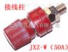 JXZ-W(200A)接线柱