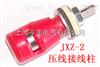 JXZ-2壓線接線柱