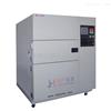 JH溫度沖擊試驗箱/冷熱沖擊試驗箱/高低溫沖擊試驗箱(簡戶廠家)
