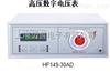 HF149-30ADHF149-30AD高压数字电压表HF149-30AD