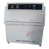 JH紫外光耐氣候試驗箱