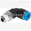-热卖FESTOT形快插式螺纹接头,QBT-10-32-UNF-5/32-U