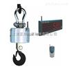 OCS电子吊磅厂家无线吊秤价格合理,性价比高-N