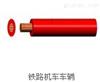 薄壁型机车电缆