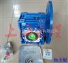 NMRW040-1:30清洗设备专用台州紫光涡轮蜗杆减速机