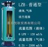 LZB-15转子流量计法兰安装